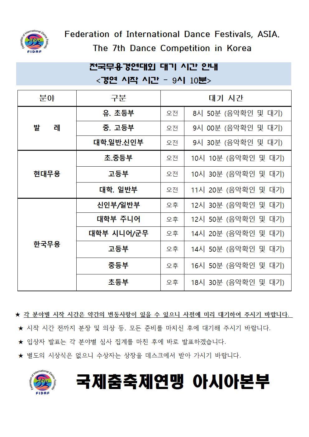제7회 전국무용경연대회 대기시간.JPG