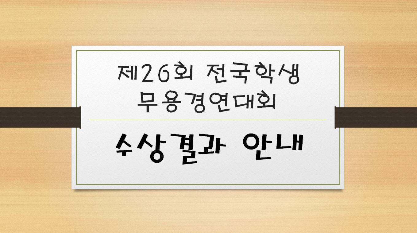 제26회 전국학생무용경연대회 수상결과 안내.JPG