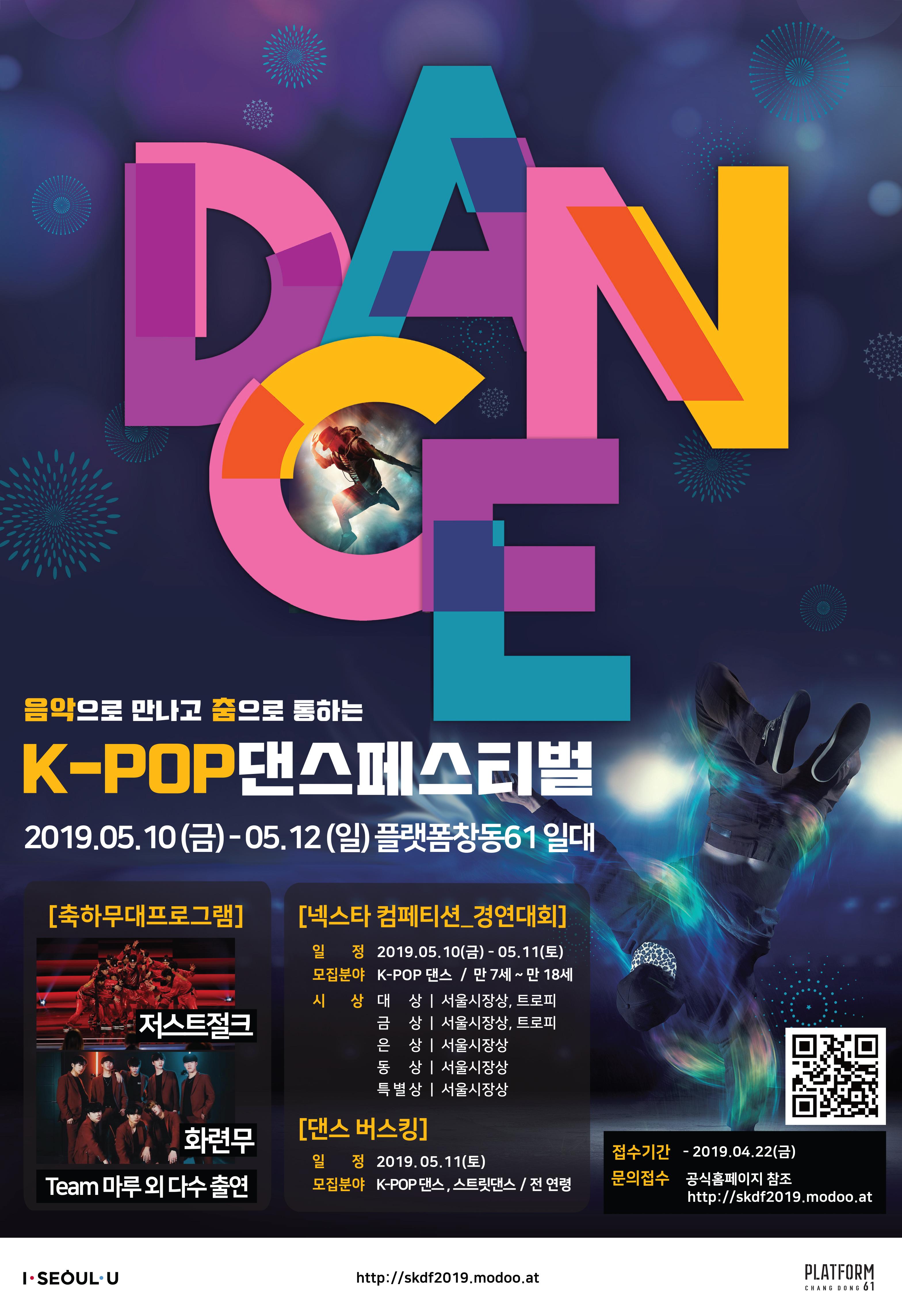 (최종)공식포스터_K-POP댄스페스티벌.jpg
