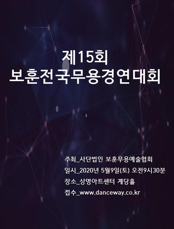 제15회보훈전국무용경연대회.jpg