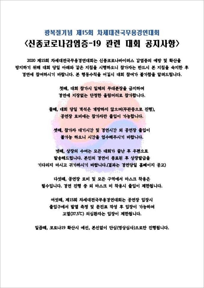 차세대 전국무용경연대회5.jpg