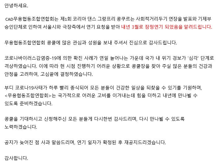무용협동조합연합회 콩쿠르_잠정연기 공고문.png